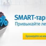 Авиабилеты из Киева со скидкой до 50%