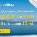 Авиабилеты в Киев с 15% скидкой