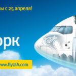 Киев Нью-Йорк прямым рейсом